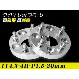 ワイドトレッドスペーサー20mm ワイトレ114.3-4H-P1.5-20mmホイールPCD 114.3mm/4穴 2枚セット|sealovely777