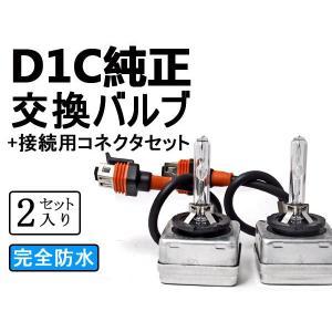 35W HIDバルブD1C(D1S、D1R共通) +接続用コネクター2本 D1バーナー 4300k6000K8000K アウディ ポルシェ等 純正HID交換バルブ|sealovely777