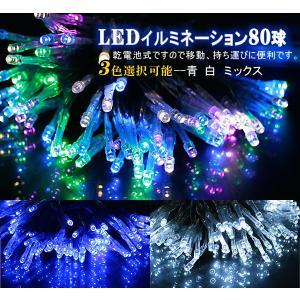 10MLEDイルミネーション クリスマス80球乾電池式 白青ミックス 3色選択|sealovely777