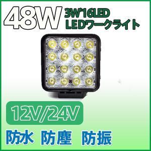 48W LED作業灯 16発 白ホワイト 広角LEDワークライト建設機械/作業車/船舶 角型 12v/24v兼用 1年保証|sealovely777