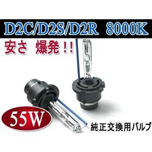 純正交換用HIDバルブ D2バーナー 55W  D2C/D2S/D2R 8000K D2バルブ2本入 ヘッドライト 12V/24V対応 1年保証 sealovely777