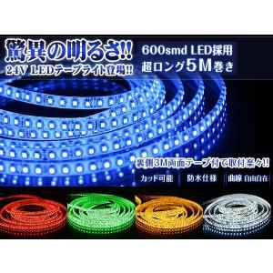 LEDテープ 5M 切って使えるledテープ 24V 防水仕様 コストパフォーマンス最強 600SMD 白ベースLEDテープライト正面発光 LEDイルミネーション青赤緑黄白 5色|sealovely777