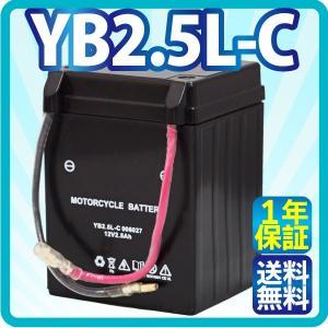 バイクバッテリー YB2.5L-C(SB2.5L-C YB2.5L-C-2 FB2.5L-C)互換 保証付|sealovely777
