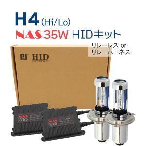 HIDキット hidライト h4ヘッドライト フォグランプ 日本最新NAS 35w極薄安定型H4 Hi/Loスライド式 2206 H4バルブ 長寿命 H4キット3年保証 sealovely777