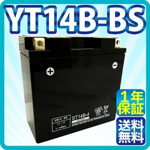 バイクバッテリーYT14B-BS XJR1300 BC-RP03J RP01J P501E RP03J XVS1100A  1年保証 新品|sealovely777