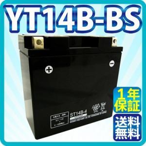 バイクバッテリーYT14B-BS FZS1000/S 5LV1 MT-01 BT1100 RP052 FJR1300 1年保証 新品|sealovely777