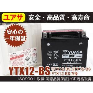 海外ユアサバイクバッテリーYTX12-BS ATC125M CB1000SFCBR1100XX NR750 保証付 sealovely777