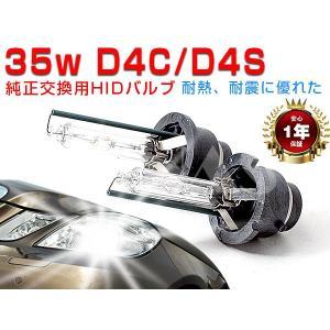 タントカスタムL350・375S系HID D4C(D4R/D4S)純正交換用HIDバルブ 6000k D4C(D4R/D4S)バルブ2本 12V/24V 1年保証|sealovely777