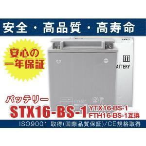 バイクバッテリー STX16-BS-1(YTX16-BS-1 FTH16-BS-1 )互換  1年保証 新品 sealovely777