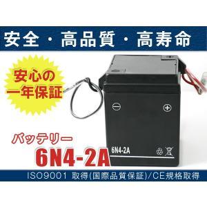 在庫処分 バッテリー6N4-2A ランディ ミニクロ75 バーディー80|sealovely777