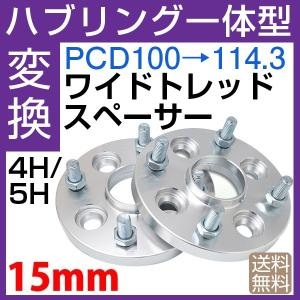 PCD変換ワイドトレッドスペーサー15mm 100→114.3-4H-P1.5-15mm ホイールPCD 100mm114.3mm変換/4穴 2枚 ハブリング付鍛造ワイトレ N