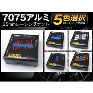 レーシングナット/ホイールナット M12×P1.25 (袋タイプ) 20個 35mm 鍛造 /アルマイト 赤/青/銀/ゴールド4色選択|sealovely777|02