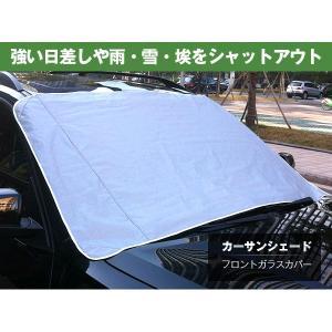 カバー 車 フロント フロントガラス 凍結防止フロントカバーサンシェード霜 雪 日よけ ほこり 対策