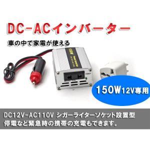 DC12V→AC110V150Wカー用インバーター シガー電源 バッテリー電源レジャー、アウトドアに最適
