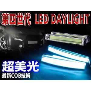 デイライト LED 面発光/COB ホワイトブルー 拡散リフレクターレンズ 汎用/防水  薄型/縦/...