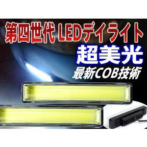 LEDデイライト 激白 led 高輝度COB面発光デイライト...