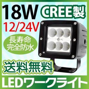CREE 18W 6発LEDワークライト LED作業灯 ハイパワー拡散型工場 トラック 自動車 白 ホワイト 12v/24vに対応 角型|sealovely777