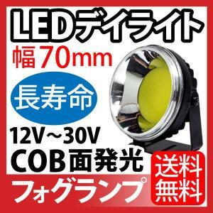 第四世代汎用 丸型 LEDデイライト ledフォグランプCOB光源 3000k/6000k 白黄選択 【NAS-729】 sealovely777