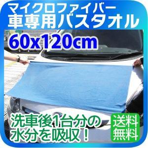 60x120cmビッグサイズ 車専用バスタオル マイクロファイバー素材 洗車後1台分の水分を吸収!|sealovely777