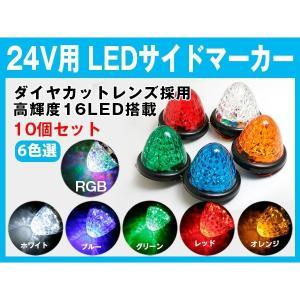 LEDサイドマーカーランプ スモール&ブレーキ連動 LEDテールランプ 10個セット トラック専用 デイライト 24V用 赤青白緑オレンジ ミックス 6色選択|sealovely777