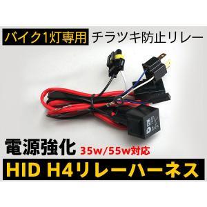 バイク用1灯式H4 HiLo電源強化リレーハーネス 点灯不良解消 チラツキ防止35W/55W兼用 汎用|sealovely777