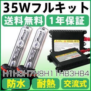 HIDキット ヘッドライト HIDフォグランプ 35w極薄安定型バラスト H1H3HB3HB4H7H8H11 HIDバルブ 3000k4300k6000k8000k10000k12000k30000k 保証付|sealovely777