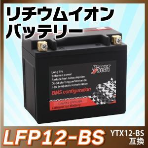 バイクバッテリー長寿命 リチウムイオンバッテリーLFP12-BS(YTX12-BS CTX12-BS FTX12-BS GTX12-BS互換)即用 1年保証 sealovely777