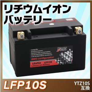 バイクバッテリー長寿命 リチウムイオンバッテリーLFP10S(YTZ-10S FTZ10S TTZ-10S互換)即用 1年保証|sealovely777