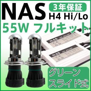 グリーン NAS H4 HIDキットH4リレーレス/リレーハーネス選択 極薄安定型55W スライド式Hi/Lo H4キットヘッドライト 緑 3年保証 sealovely777