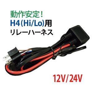 最新改良型 安定動作12V 35W・55W H4 Hi/Lo用リレーハーネス スライド・上下切替兼用|sealovely777