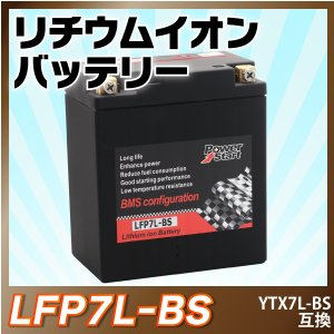 バイクバッテリーリチウムイオンバッテリーLFP7L-BS(YTX7L-BS FTX7L-BS CTX7L-BS 互換)即用可能 1年保証