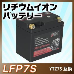 リチウムイオンバッテリー LFP7S バイクバッテリーYTZ-7S ZOOMER(ズーマー)デラックス AF58 保証付|sealovely777