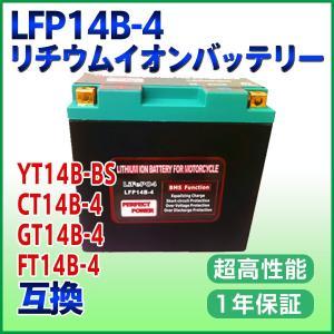 リチウムイオンバッテリー LFP14B-4 (YT14B-BS ST14B-4 CT14B-4 GT14B-4 FT14B-4互換)即用可能 1年保証|sealovely777