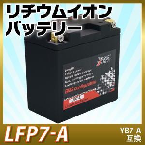 バイクバッテリー長寿命 リチウムイオンバッテリーYB7-A GN125 NF41A GS125 NF41B ZX7-A 1年保証|sealovely777