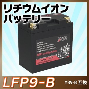 リチウムイオンバッテリー LFP9-B (YB9-B 12N9-4B-1 GM9Z-4B SB9-B BX9-4B FB9-B)即用可能 1年保証 sealovely777