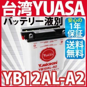 バイクバッテリー台湾ユアサ YUASA バッテリーYB12AL-A2(FB12AL-A2 DB12AL-A2 12N12A-3A )除雪機バッテリー 液別付属 1年保証|sealovely777
