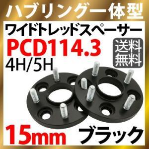 ハブリング一体型 ワイドトレッドスペーサー 黒 15mm PCD114.3 ワイトレ ブラックP1.25/P1.5 4穴/5穴選択 N