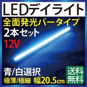 LEDデイライト高輝度COB面発光 薄型 ledデイライト ...