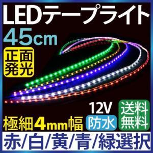極細4mm幅 LEDテープ 45cm 切って使える 45SMD 12V 防水 正面発光  白ホワイト/青ブルー/赤レッド/緑グリーン/橙アンバー/5色選択|sealovely777