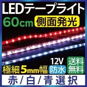 極細5mm幅 LEDテープ 60cm 側面発光 切って使える ledテープ 60SMD 12V 防水 白ホワイト/青ブルー/赤レッド/3色選択|sealovely777