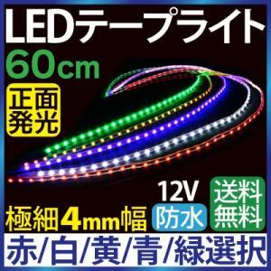 極細4mm幅 LEDテープ 60cm 切って使えるledテープ 60SMD 12V 防水 正面発光 白ホワイト/青ブルー/赤レッド/緑グリーン/橙アンバー/5色選択|sealovely777