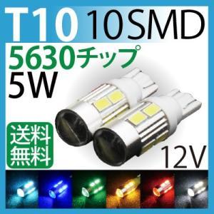 LED T10 5W 10SMD 5630チップ T10 led 水色・青・赤・緑・黄・白(6色選択 )2個セット12V対応 sealovely777