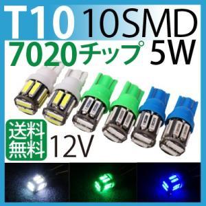 LED T10 5W 10SMD 7020チップ T10 led 青・緑・白(3色選択)2個セット12V対応 sealovely777