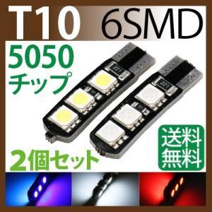 LED T10 6SMD 5050チップ T10 led ウェッジ /ウインカー / テールランプ/バックランプ /ポジション球/ブルー・レッド・ホワイト(選択)2個セット sealovely777