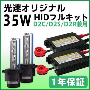 HIDキット 35W極薄バラスト  D2キット D2C(D2R/D2S)兼用型 6000k8000k ヘッドライトD2C(D2R/D2S)バルブ  1年保証|sealovely777