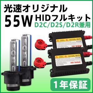 HIDキット55W極薄型バラスト 兼用型D2C(D2R/D2S)キット 6000k/8000k ヘッドライト D2C(D2R/D2S)キット 1年保証 sealovely777