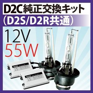 HIDキット HIDライト極薄安定型HIDヘッドライト HIDフォグランプNAS 55W極薄型D2C D2R D2S兼用型6000k/8000k D2キット 3年保証 sealovely777