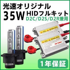 HIDキット ヘッドライトフォグランプ 交流式 35W極薄バラスト  D2Cキット D2R/D2S兼用型 6000k8000k  1年保証 sealovely777