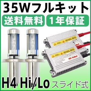 HIDキット極薄安定型HIDヘッドライト HIDフォグランプ 35W  H4 Hi/Loスライド式 H4キット 2206 3000K4300K6000K8000K10000K12000K保証付|sealovely777
