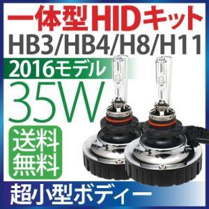 一体型 HIDキット mini2 オールインワン hid 35W  HID超小型バラスト一体型フォグランプ/HIDヘッドライト H11/HID HB4/HID HB3/HID H8 4300K/6000K/8000K 保証